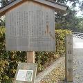 写真:九條邸跡 (京都御苑内)