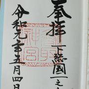 東国三社の一つ、沢山有る香取神社の頂点