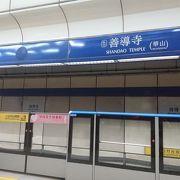 阜杭豆漿の最寄駅