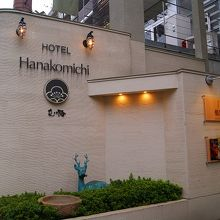 ホテル花小路