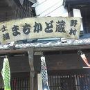 土浦まちかど蔵野村