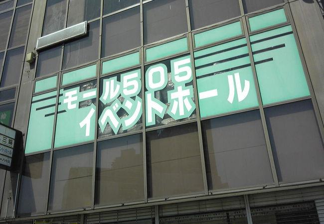 ザ モール 505
