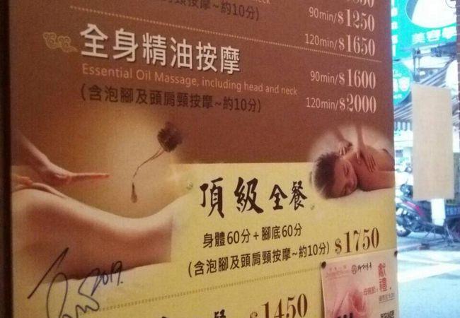 鄧老師養生館 (六合店)