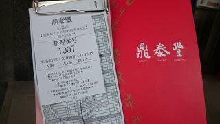 台北の超人気レストラン
