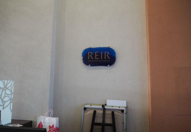 オーシャンビューレストラン REIR