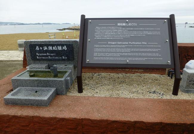 扇ヶ浜公園