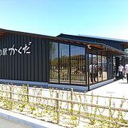 (道の駅かくだ) 平成最後の年の4月にオープンしました