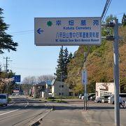 八甲田神社の近くにあります