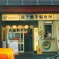 写真:肉汁餃子製作所ダンダダン酒場 かっぱ橋店