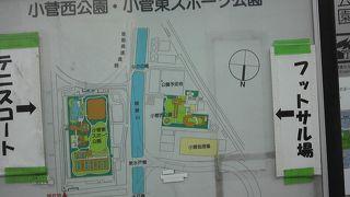 小菅東スポーツ公園
