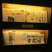 日本の新聞が置いてありました