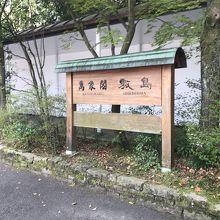嬉野温泉 萬象閣 敷島