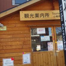 小樽堺町通り商店街振興組合の案内所
