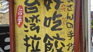 台湾食堂 帆