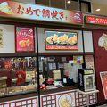 写真:おめで鯛焼き本舗 湘南モールフィル店