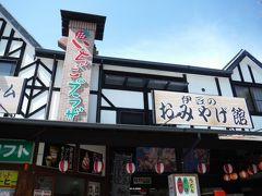 伊豆長岡温泉のツアー