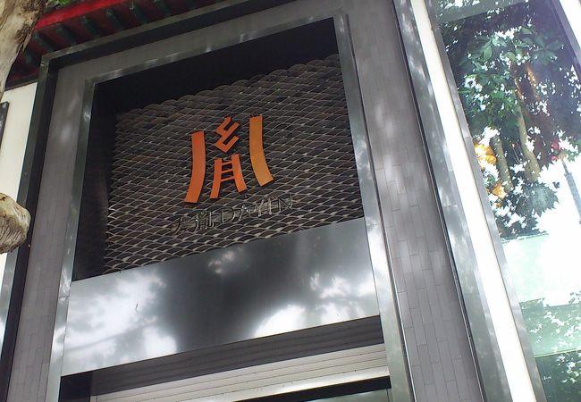 大胤藝術餐廳 酒藝術館