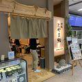 写真:廻転 とやま鮨 富山きときと空港店