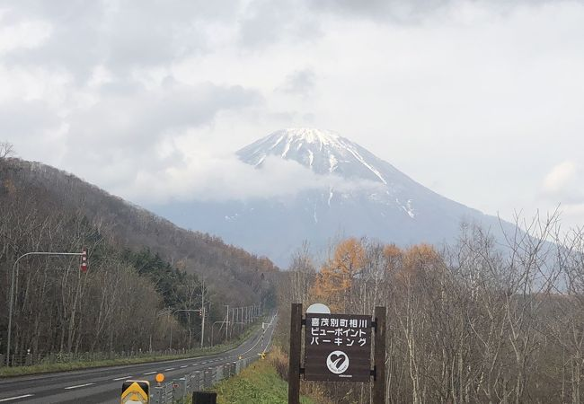喜茂別町 相川ビューポイントパーキング