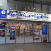 JR浜松駅の構内にあります。