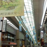 伏見城大手筋に沿っている伏見区内最大の商店街