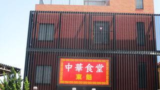 中華食堂 東魁