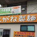 こがね製麺所 善通寺駅前通り店