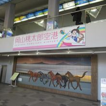 岡山市街から30分のこじんまりしてるけど便利な空港