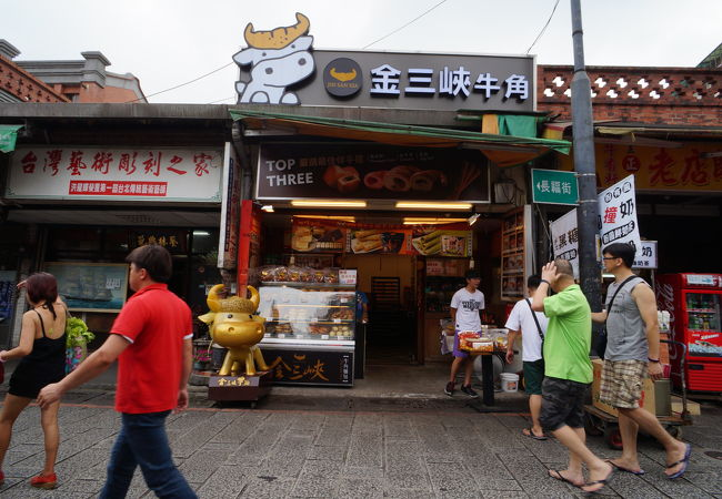 金三峡牛角 (三峽門市店)