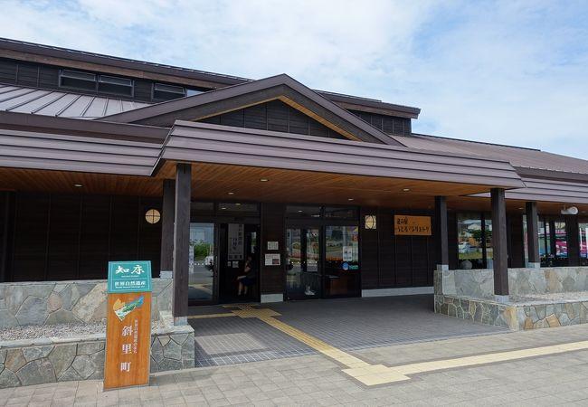 道の駅 ウトロ観光案内所(うとろシリエトク内)