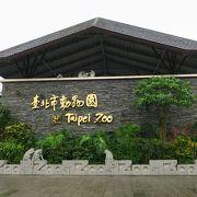 アジア有数の巨大動物園
