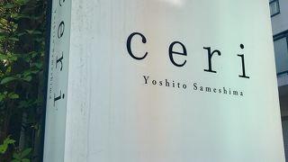 ceri yoshito sameshima