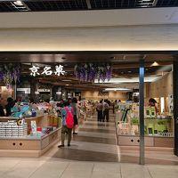 京銘菓 ASTY京都店