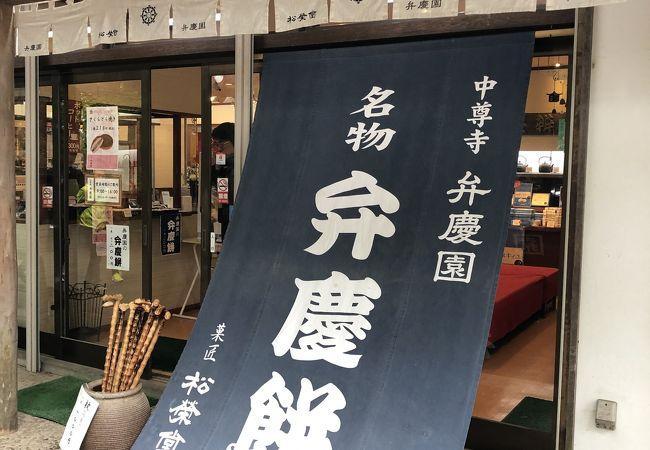 弁慶餅が有名