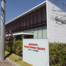 見学の受付は工場とは反対側のうまみ体験館で