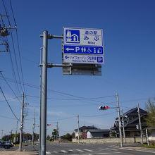一般道、高速道路いずれからもアクセス可能
