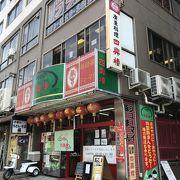 元町駅前、豚饅の四興楼二階で餃子を