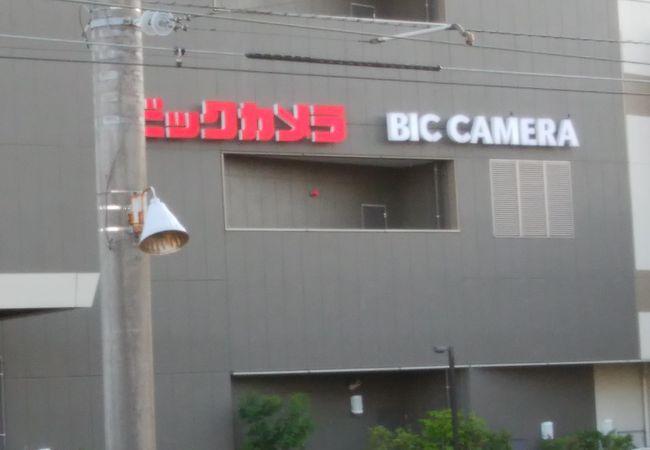 日用品も扱うビックカメラ八王子店