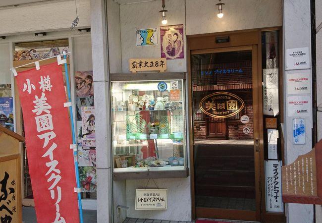 北海道アイス発祥の店
