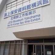 北朝鮮船の展示