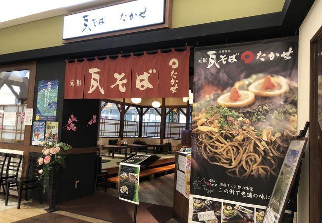 元祖 瓦そば たかせ ゆめシティ新下関店