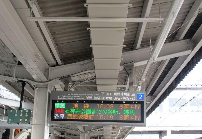西武狭山線