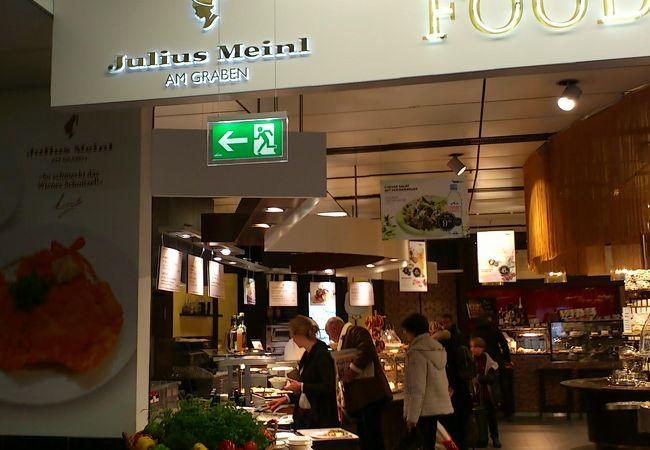 ユリウス マインル (ウィーン国際空港店)