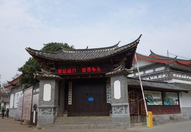 麗江市博物館