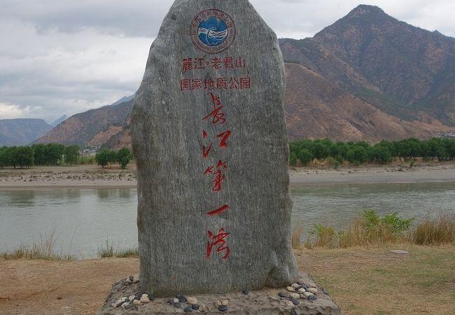長江第一湾