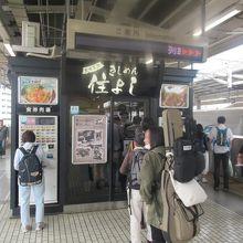 住よし JR名古屋駅・新幹線下りホーム店