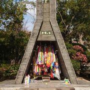 平和祈念像の両脇にあります。