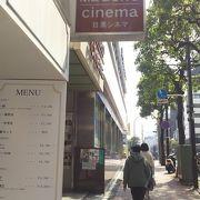 目黒に映画館!