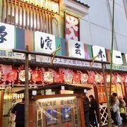 日本の庶民の文化を楽しむ