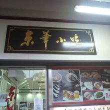 京華小吃 (ブギス店)